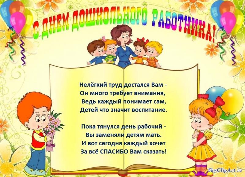 Поздравления для воспитателей на день дошкольного работника от детей